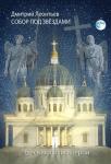 Собор под звездами — Леонтьев Д.Б.