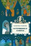 Потерявшиеся в мирах — Валентина Ульянова