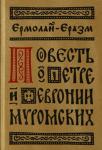 Повесть о Петре и Февронии — Ермолай-Еразм