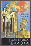 Колесница Гелиоса — монах Варнава (Санин)