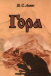 Гора — Лесков Н.С.