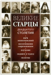 Великие русские старцы XX века — Сост. Светлана Девятова