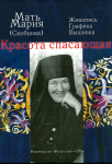 Мать Мария (Скобцова). Красота спасающая — Кривошеина К.И.