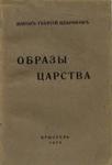 Образы Царства — диакон Георгий Цебриков