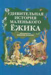 Удивительные истории маленького ежика — монах Лазарь (Афанасьев)