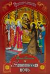 Таинственная ночь — мученик Евгений Поселянин