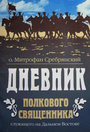 Дневник полкового священника, служащего на Дальнем Востоке - исп. Митрофан Сребрянский