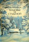 Зимовье на Студеной — Мамин-Сибиряк Д.Н.