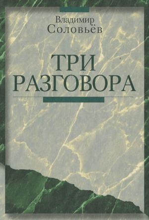 Три разговора - Соловьев В.С.