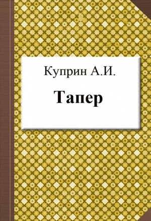 Тапёр - Куприн А.И.
