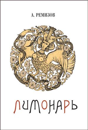 Лимонарь, сиречь: Луг Духовный — А.М. Ремизов