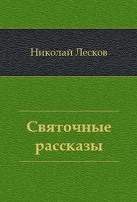 Святочные рассказы - Лесков Н.С.