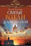 Святые вожди земли Русской — мученик Евгений Поселянин