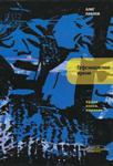Гефсиманское время (сборник) — Олег Павлов