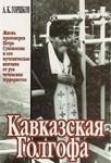 Кавказская Голгофа — Горшков А.К.