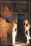 Фабиола, или Церковь в катакомбах — Николас Уайзмэн