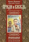 Приди и виждь — монах Варнава (Санин)