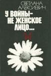 У войны не женское лицо — Светлана Алексиевич