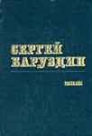 Рассказы — Баруздин С.А.