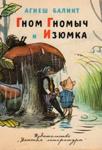 Гном Гномыч и Изюмка — Агнеш Балинт