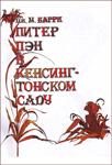 Питер Пэн в Кенсингтонском Саду — Джеймс Барри