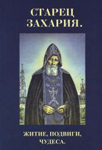 Старец Захария. Схиархим. Свято-Троице-Сергиевой Лавры. Житие, подвиги, чудеса