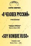 Я – человек русский — Ширяев Б.Н.