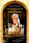 Оптинские дневники — Ольга Рожнёва
