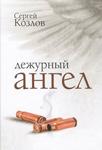 Дежурный ангел — Козлов С.С.