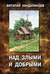 Над злыми и добрыми — Виталий Кандалинцев