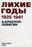 Лихие годы (1925–1941). Воспоминания. Часть 1 — Краснов-Левитин А.Э.