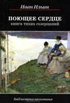 Поющее сердце. Книга тихих созерцаний — Ильин И.А.