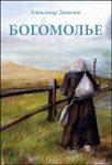 Богомолье — Александр Данилов