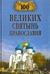 Сто великих святынь православия — Сост. Ванькин Е.В.