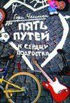Пять путей к сердцу подростка — Гэри Чепмен