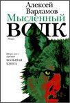 Мысленный волк — Алексей Варламов