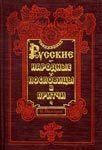 Русские народные пословицы и притчи — Снегирев И.М.