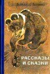 Рассказы и сказки — Виталий Бианки