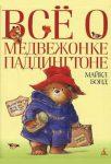 Все о медвежонке Паддингтоне — Майкл Бонд