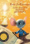 Приключения мышонка Десперо — Кейт ДиКамилло