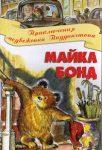 Приключения медвежонка Паддингтона — Майкл Бонд