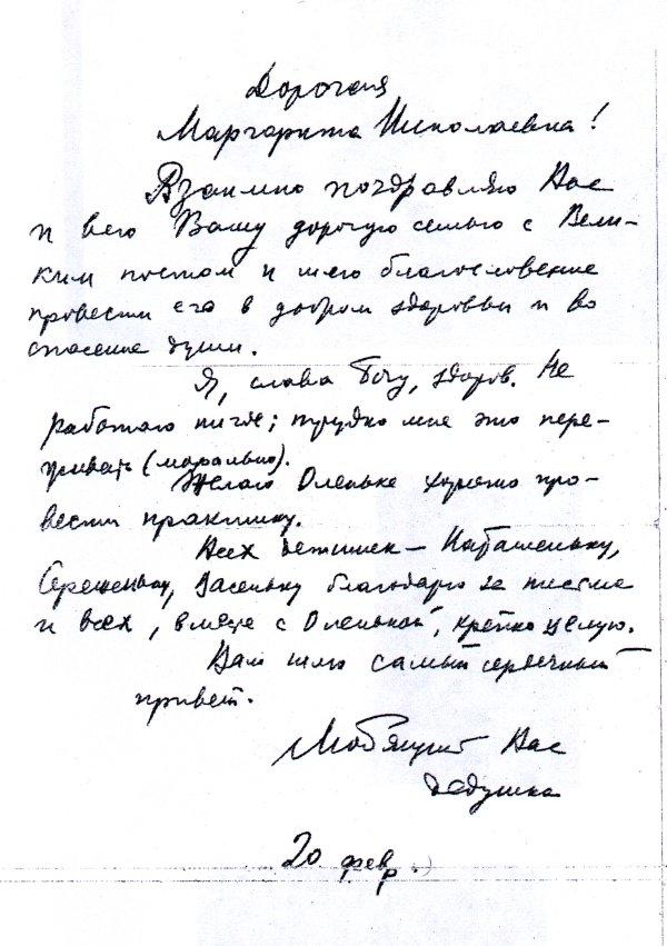 Автограф Владыки Николая
