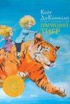 Парящий тигр — Кейт ДиКамилло