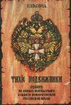 Тихие подвижники. Венок на могилу неизвестного солдата Императорской Российской армии — Краснов П.Н.
