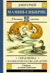 Рассказы и сказки для детей — Мамин-Сибиряк Д.Н.