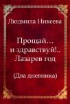 Прощай… — И здравствуй!.. Лазарев год (Два дневника) — Людмила Никеева