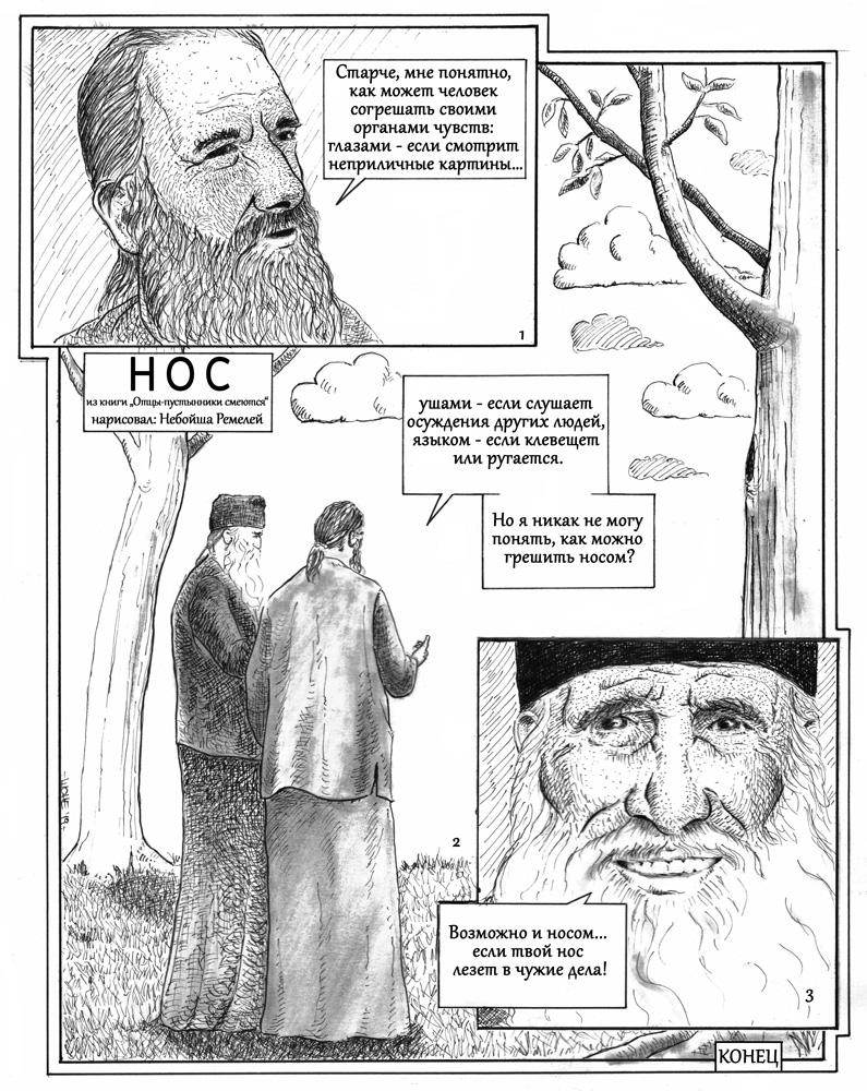 Притчи в рисунках из книги Отцы-пустынники смеются