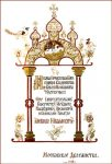 Московский патерик — мученик Евгений Поселянин