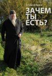 Зачем ты есть — священник Георгий Мицов