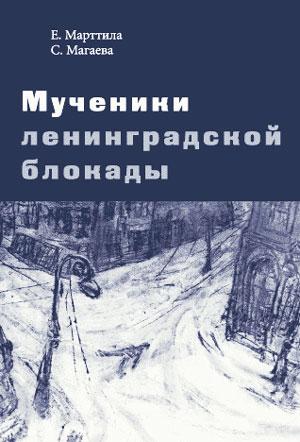 Мученики ленинградской блокады — Елена Марттила, Светлана Магаева